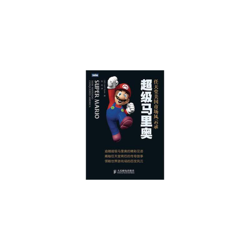 【二手旧书9成新】 超级马里奥:任天堂美国市场风云录(美)瑞安人民邮电出版社