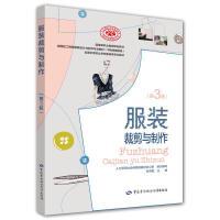 服装裁剪与制作 第3版 中国劳动社会保障出版社