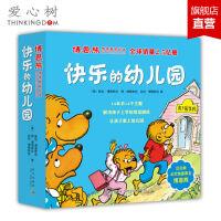 博恩熊情境教育绘本:快乐的幼儿园(全14册)原名贝贝熊 14个主题 解决孩子上学的常见困扰 让孩子爱上幼儿园 销量2.