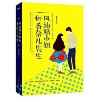 【新书店正版】 风油精和香奈儿先生 盛世爱 中国友谊出版公司 9787505736849