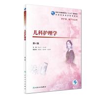 儿科护理学(第4版/高职护理/配增值)