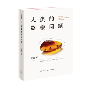 人类的终极问题(pdf+txt+epub+azw3+mobi电子书在线阅读下载)