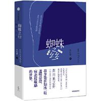 蜘蛛之丝 [日]芥川龙之介 著,侯咏馨 译 中信出版社