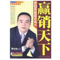 贾长松 赢销天下-营销系统赢市场 5DVD 培训光盘