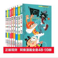 正版现货 阿衰漫画书全集48-49-50-51-52-53-54-55-56-57-58-59共12册 猫小乐漫画pa