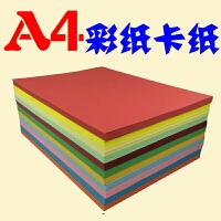 彩色卡纸 230g手工纸A4 230克彩色复印纸硬彩卡纸彩胶纸 纸衍纸底卡纸卷纸硬卡纸
