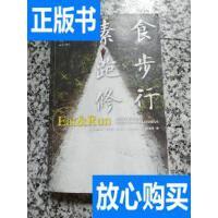 [二手旧书9成新]素食,跑步,修行 /[美]斯科特・尤雷克、[美]史蒂?