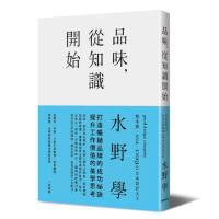 【二手旧书9成新】品味, �闹��R�_始 品味, 从知识开始: 日本设计天王打造百亿畅销品牌的美学思考术 港台原版 水野�W