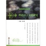 外语语言文化研究(第1辑) 刘小珊 华南理工大学出版社 9787562335597