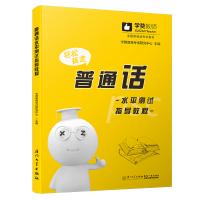 普通话水平测试指导教程/2019全国教师资格考试指导用书