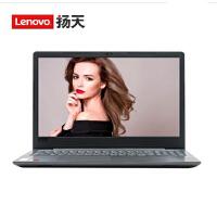 联想笔记本扬天V330-15,联想15英寸笔记本,i5-8250U/4G/500/2G独显,自带数字键盘全能商务笔记本