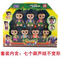 葫芦娃玩具葫芦兄弟套装变形新金刚儿童7个装正版蛇精全套七兄弟 正版授权
