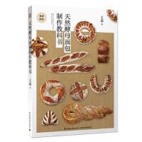 天然酵母面包制作教科书 王森
