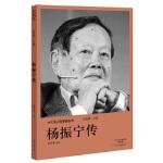 十大华人科学家丛书:杨振宁传