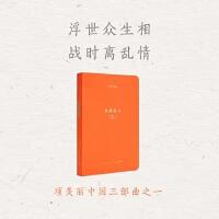 《香港假日》(《纽约客》女记者亲历的香港沦陷,读库出品) 还原抗战期间的香港社会与人民生活