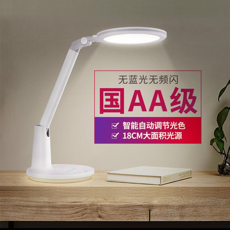 雷士照明LED台灯工作阅读减蓝光护眼调光卧室床头儿童学生学习插电台灯