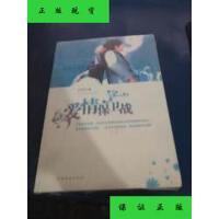 【二手旧书9成新】爱情保卫战 /季海东 著 中国华侨出版社