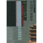 【旧书二手书8成新】中国现代旅游史 王淑良 等 9787564100339 东南大学出版社【正版现货速发】
