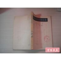 【二手旧书8成新】机械设计计算图表集 /(日)小河内美男著 广西人民出版社