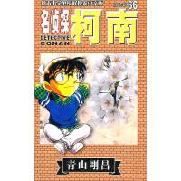 名侦探柯南 第七辑 66(日)青山刚昌 长春出版社【正版现货】