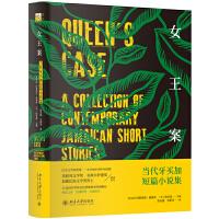 女王案:当代牙买加短篇小说集