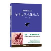 西顿动物小说全集 :乌鸦大队长银斑点