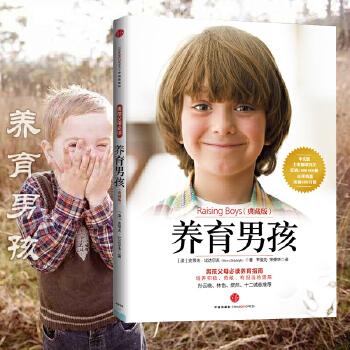 养育男孩(典藏版) 1~18岁男孩父母的启蒙之书和进阶指南!