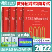 2022教师招聘考试:教育理论基础知识必刷题库(全新升级)