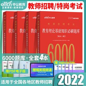 中公教育2021教师招聘考试:教育理论基础知识必刷题库(全新升级)