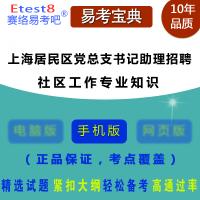 2018年上海居民区党总支书记助理招聘考试(社区工作专业知识)易考宝典手机版
