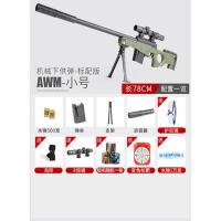 绝地儿童玩具枪awm狙击可发射求生吃鸡枪男孩kar98k拉栓