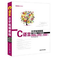 C语言自学视频教程地(软件开发自学视频教程) 软件开发技术联盟 清华大学出版社 9787302371137
