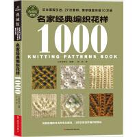 名家�典��花��1000(日本���焐缭�版引�M,清晰的��符�,27次重印,累�e�N量突破10�f�裕�