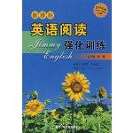 新课标英语阅强化训练(七年级/初一版)
