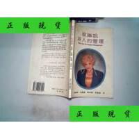 【二手旧书9成新】玫琳凯谈人的管理。;;; /玫琳凯・艾施、陈淑琴、范丽娟 著 ?9787213013225