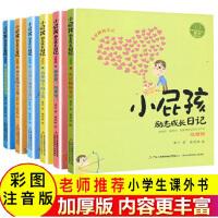 小屁孩日记全套6册我要做个好小孩(注音版)/小屁孩励志成长日记彩图低幼学前二一三年级童话故事书籍3-