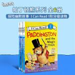 小豆豆英文童书 帕丁顿熊 Paddington 8册合售 进口原版英文绘本 I can read系列Level 1 儿