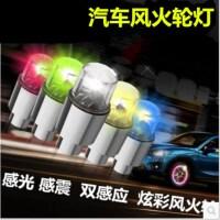 汽车用品 风火轮灯七彩灯汽车轮胎灯气门嘴灯轮毂灯