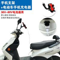 电动车踏板车摩托车手机支架后视镜导航仪支架可充电器带USB防震 红色自锁+电动车手机充电器2A 装后视镜处