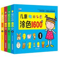 全4册儿童涂色1600例宝宝涂色书 0-3岁入门涂色书 儿童5-6岁儿童涂色书宝宝涂色书 0-3岁 填色涂色本简笔画填