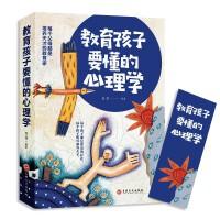 教育孩子要懂的心理学 儿童心理学教育书籍 教育孩子的育儿书籍父母必读如何说孩子才能听才会听家庭教育书籍畅销书