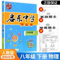 启东中学作业本八年级下册物理人教版2021新版