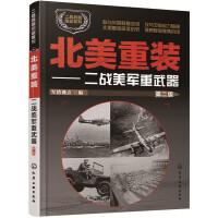 二战兵器图鉴系列--北美重装:二战美军重武器(第二版)