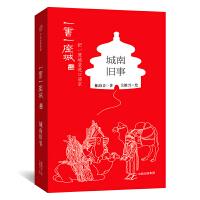 城南旧事(插图版)/一书一座城系列,中信出版社出版