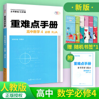 重难点手册高中数学必修四必修4RJA版人教版人民教育出版社高一上册高1同步解析完全解读资料教辅导书教材习题参考答案练习