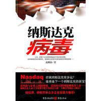 【旧书9成新正版现货包邮】纳斯达克病毒迷糊汤9787229037512重庆出版社