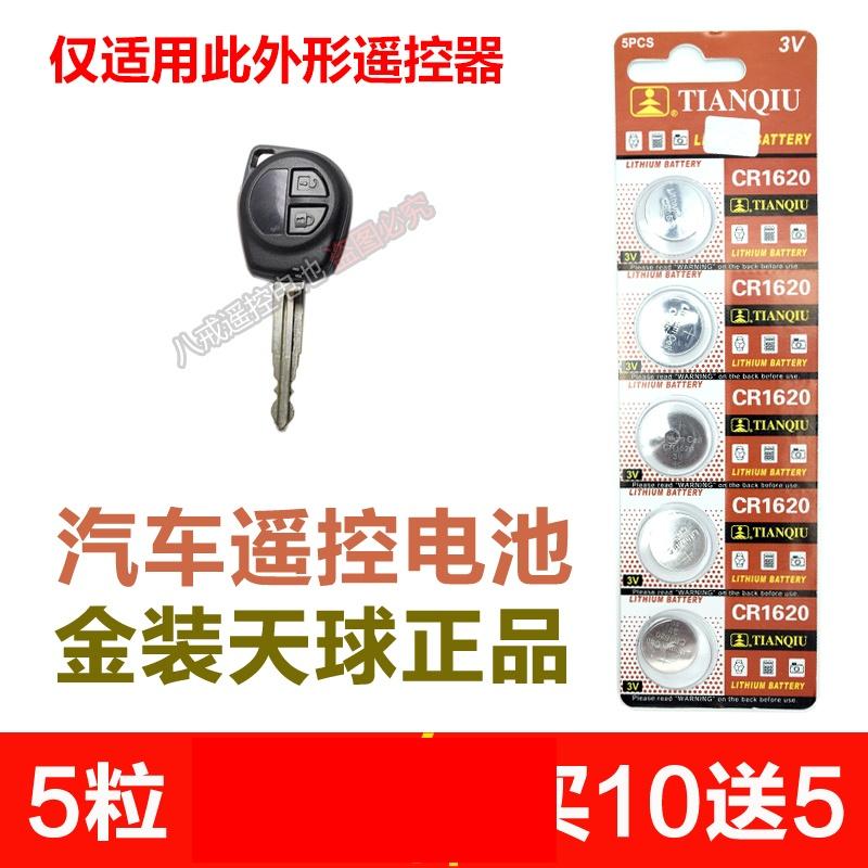 CR1620铃木天语SX4汽车机械遥控器电池 雨燕羚羊钥匙电池电子