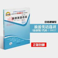 正版书籍 闪电发货 旅游英语选读008370837自考通考纲解读自学考