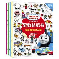 托马斯书籍托马斯和朋友早教贴纸书全套4册小火车少儿童贴纸益智手工游戏书2-3-6周岁语言学习适玩年龄儿童思维训练游戏书