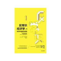 反常识经济学1:生活中的经济游戏 【美】史蒂夫兰兹伯格(Steven Landsburg) 9787508640853